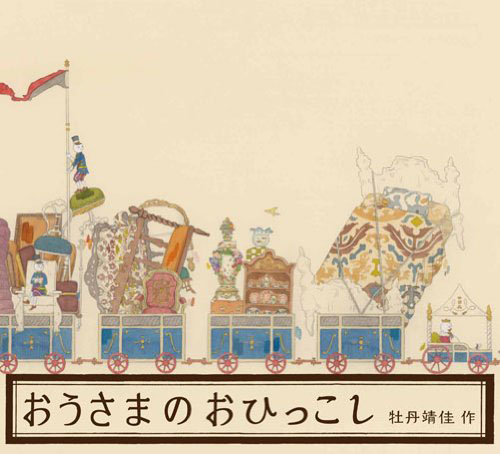 """Picture book, """"Ousama no ohikkoshi"""" (The King's House-moving)"""