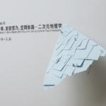 ACG eyes 6: Chihiro Yoshioka, Yukino Miyata, Miro Kasama ー Stratigraphy in Two Dimensions