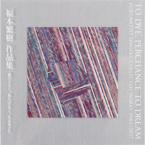 福本繁樹 作品集「愚のごとく、然りげなく、生るほどに」