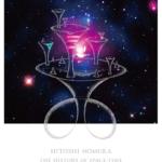 野村仁「宇宙開闢年表」Cosmic Sensibility が成し遂げた3 つのステージ 又は 限りなく遠い記憶